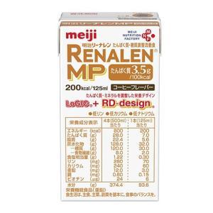 明治リーナレンMPコーヒーフレーバー125ml 24本セット 濃厚流動食 200kcal低蛋白 たんぱく質調整食品