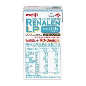 明治リーナレンLPコーヒーフレーバー125ml 24本セット 濃厚流動食 200kcal低蛋白 たんぱく質調整食品