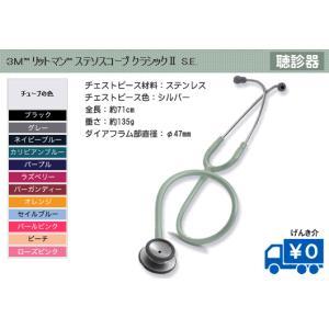 3M スリーエム リットマンステソスコープクラッシック2S.E.一般診療用スタンダードタイプ聴診器 Littmann Stethoscope Classic2 S.E.|genki