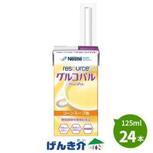ネスレ リソースグルコパルコーンスープ味125mlx24本糖質調整流動食糖質調整栄養補助食品濃厚流動食