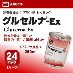 アボットグルセルナEXバニラフレーバー250mlx24本糖質調整流動食糖質調整栄養補助食品濃厚流動食