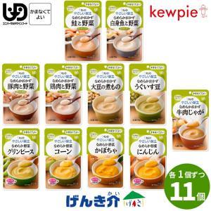 【セット】キューピー やさしい献立 いろいろ試したい方のためのセット 区分4 かまなくてよい 10種セット 介護食 なめらか野菜