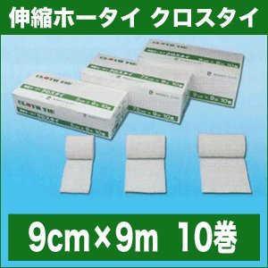 ケーエスケー 伸縮ホータイ クロスタイ (9cm×9m×10巻) 包帯|genki