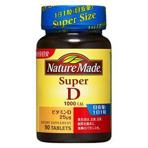 大塚製薬 ネイチャーメイド スーパービタミンD 90粒入・90日分 1日1粒目安 サプリメント