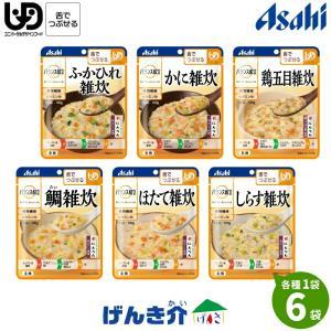 「セット」アサヒ バランス献立(元・和光堂) 区分3 雑炊6種類セット ほたて、しらす、鯛、かに ふかひれ、鶏五目 各1袋 介護食 舌でつぶせる