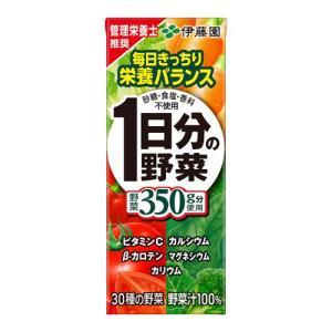 伊藤園 1日分の野菜 紙パック 200ml×24 砂糖・食塩不使用|genki