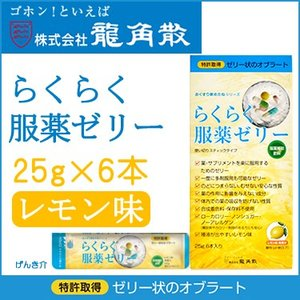 らくらく服薬ゼリー レモン味 25g×6本入 服薬補助飲料 ゼリー状オブラート 株式会社龍角散|genki