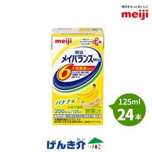 メイバランスミニ(125ml24個入り)バナナ味(栄養機能食品 亜鉛・銅)明治乳業