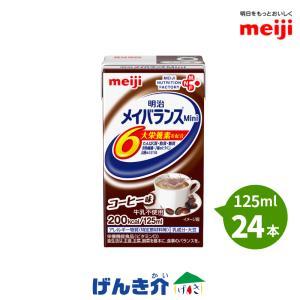 メイバランスミニ(125ml24個入り)コーヒー味(栄養機能食品 亜鉛・銅)明治乳業