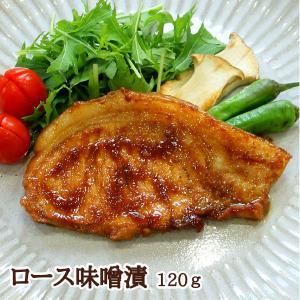 元気豚 ロース味噌漬 120g|genkibuta