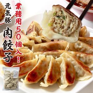 【業務用】元気豚 肉餃子 20g×50個入 genkibuta