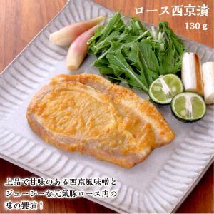 元気豚 ロース西京漬 130g|genkibuta