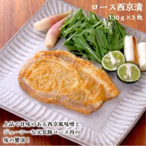 元気豚 ロース西京漬 130g×3枚セット|genkibuta