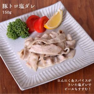 元気豚 豚トロ塩ダレ漬 150g|genkibuta
