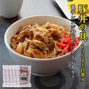 <電子レンジ調理対応>元気豚 豚丼の具 135g×10袋(2袋入×5パック)|genkibuta