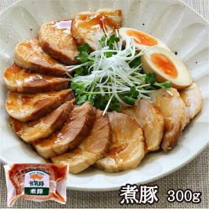 元気豚 煮豚 300g|genkibuta