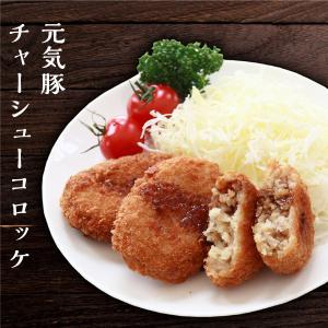 元気豚 チャーシューコロッケ 60g×10個(5個入×2パック)|genkibuta