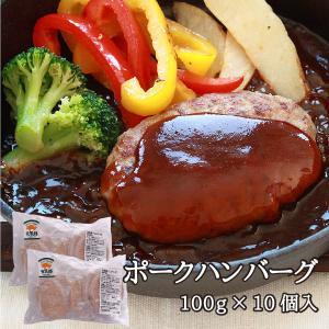 元気豚 ポークハンバーグ 100g×10個セット|genkibuta