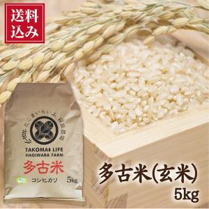 <令和元年度産>送料無料 萩原さん家の多古米(玄米5kg) genkibuta