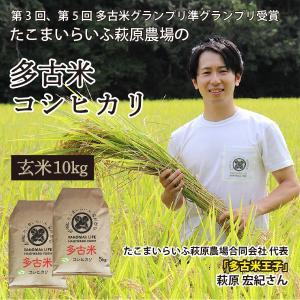 <令和元年度産>送料無料 萩原さん家の多古米(玄米10kg) genkibuta