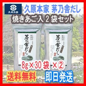 【送料無料】茅乃舎だし焼あご入り久原本家8g×30袋(あごだし)×(2)袋セット