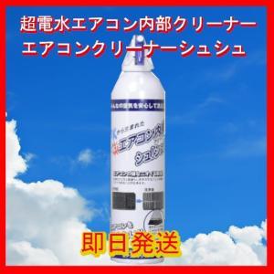 超電水クリーンシュシュ(アルカリ超電水洗剤)500ml