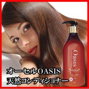 福岡のヘアエステサロン、オーセルのノンシリコン無添加天然コンディショナーは、プロフェッショナルケアケ...
