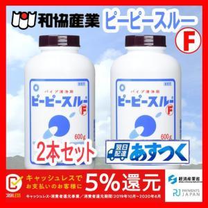 ピーピースルーF 600g 業務用排水管洗浄剤 和協産業   商品紹介  ●配管詰まり洗浄剤のベスト...