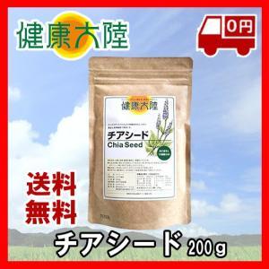 チアシード(健康大陸ラティーナ)200g 送料無料