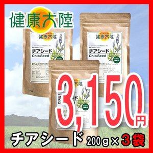 チアシード(健康大陸ラティーナ)200g (3袋セット) 即日発送