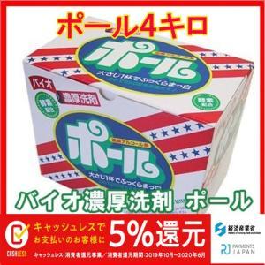 【あすつく】洗濯洗剤 ポール4kg (野球洗剤) 泥汚れユニフォーム汚れ油汚れに