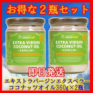 ココウェルエキストラバージンココナッツオイルエクスペラー360g2瓶セット送料無料