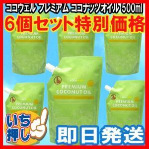 ココウェルプレミアムココナッツオイル6個セット(500mlX6個)送料無料