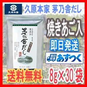 【送料無料】茅乃舎だし 焼あご入り 久原本家 8g×30袋(あごだし)