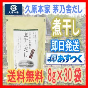 【送料無料】茅乃舎 久原本家 煮干しだし 8g×30袋