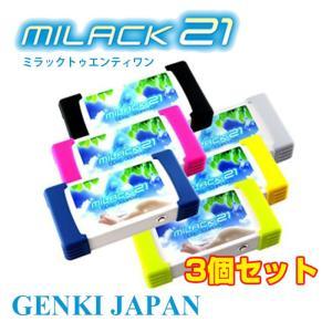 【3個セット】MILACK21 電子水生成器 ミラックトゥエンティワン|genkijapan