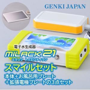 電子水生成器 MILACK21(ミラックトゥエンティワン)お風呂用プレート+拡張電極プレートセット|genkijapan
