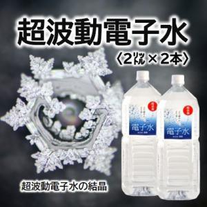 超波動電子水!2L×4本【送料1800円のみで!】富山の天然水に超波動電子をチャージ!電子水 電子水生成器 ゲンキジャパン |genkijapan