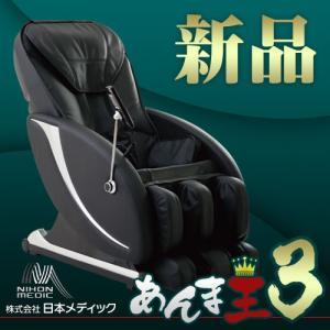 日本メディック マッサージチェアあんま王3 新品 家庭用1年...