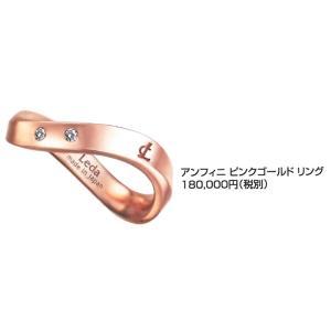 レダシルマ アンフィニ ピンクゴールド リング RING&RING 特典付♪ / ☆指輪|genkilife