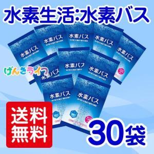 送料無料 水素バスリピーターセット 無香料 30袋 ※沖縄・一部離島は送料500円追加。※水素バスケースは別売りです。|genkilife
