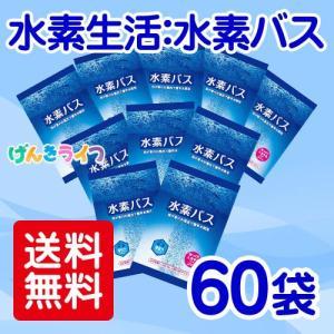 送料無料 水素バスリピーターセット 無香料 60袋 ※沖縄・一部離島は送料500円追加。※水素バスケースは別売りです。|genkilife