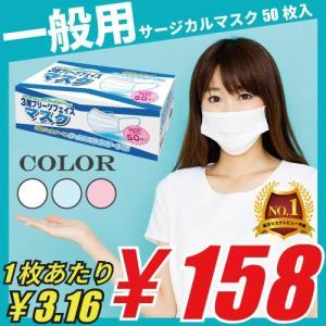 マスク 一般用 3層プリーツフェイスマスク50枚入り