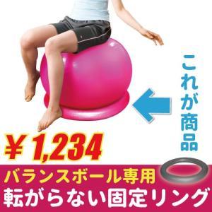 固定リング ( ヨガボール・バランスボール用 )...