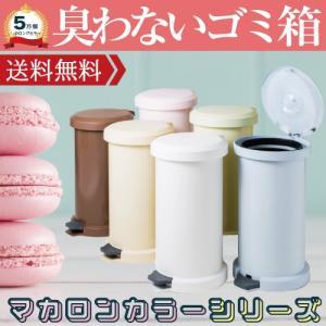 ゴミ箱 無臭 消臭より無臭の吸着密閉式ごみ箱 おしゃれなマカロンカラーシリーズ