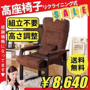 高座椅子 脚付き 肘掛け付き リクライニング 座面昇降 【組...