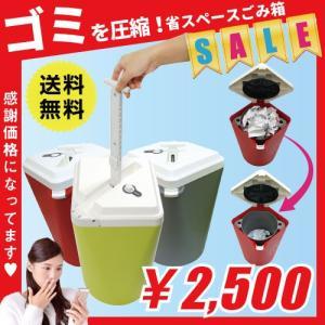 ゴミ箱 圧縮式 ( 圧縮できる ごみ箱 )の写真