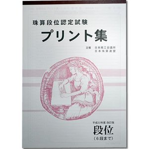 (sato)日商・日珠連 珠算プリント集 ミニ段位(6段まで)(大判) genkisoroban