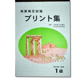 (sato)日商・日珠連 珠算プリント集 1級(大判) genkisoroban