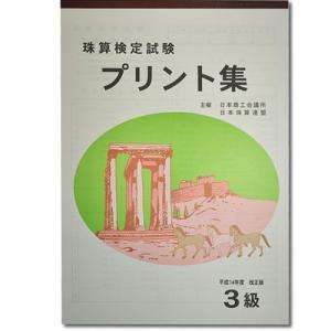 (sato)日商・日珠連 珠算プリント集 3級(大判) genkisoroban